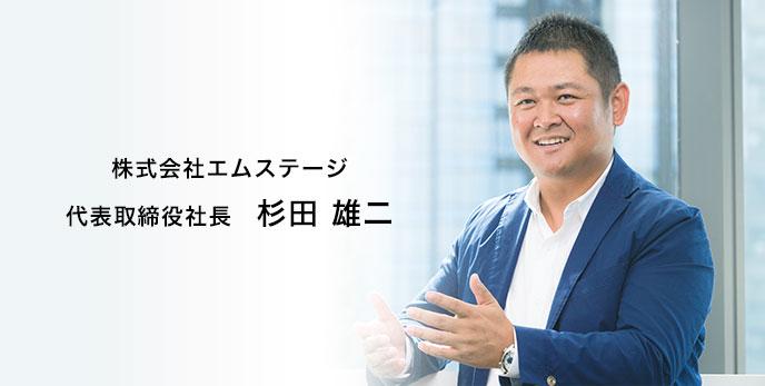 株式会社エムステージ 代表取締役社長 杉田 雄二