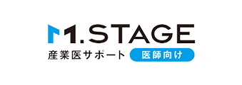 M.STAGE 産業医サポート 医師向け
