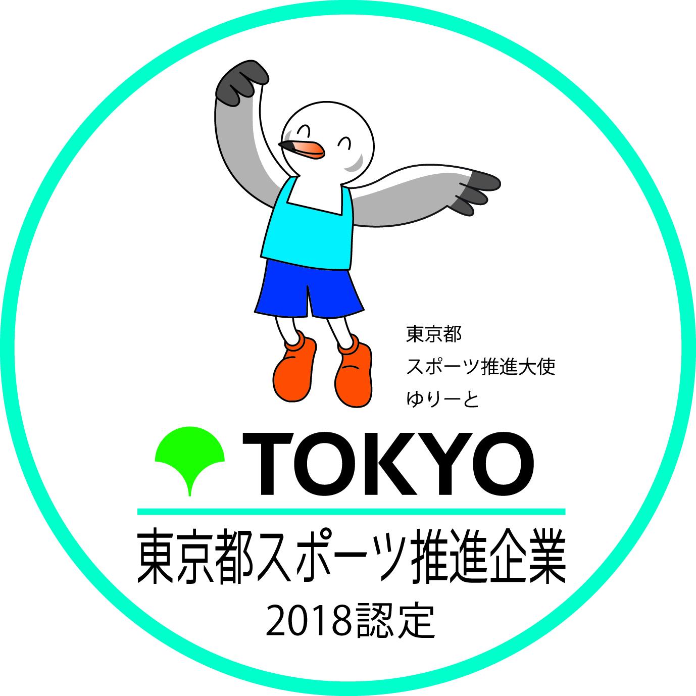 12942_東京都スポーツ推進企業ステッカー